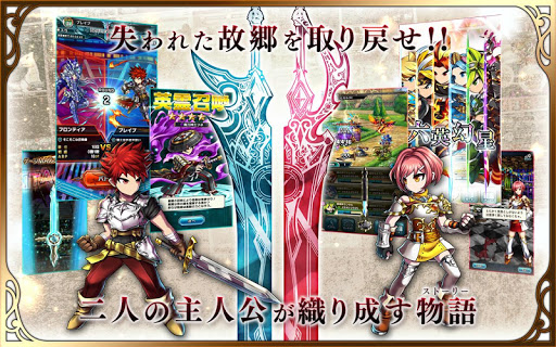 Screenshot 1: Brave Frontier 2