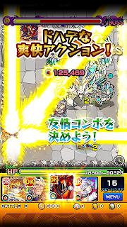 Screenshot 3: Monster Strike | Japanese