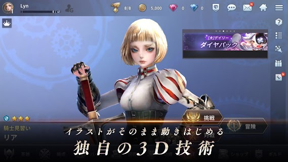 Screenshot 2: LYN:光之使者 | 日版