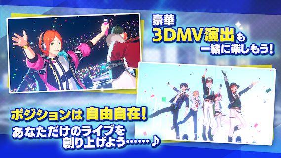 Screenshot 3: Ensemble Stars !! Music