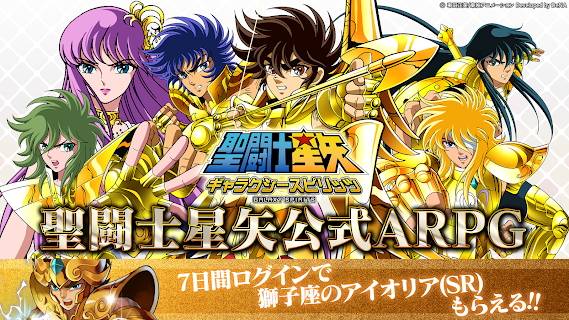 Screenshot 1: Saint Seiya: Galaxy Spirits | Japanese