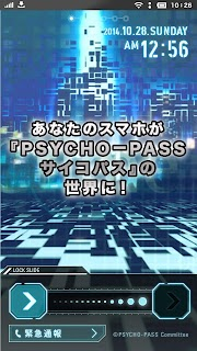 Screenshot 1: PSYCHO-PASS サイコパスfone lock