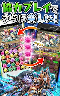 Screenshot 2: 龍族拼圖 (Puzzle & Dragons) | 日版