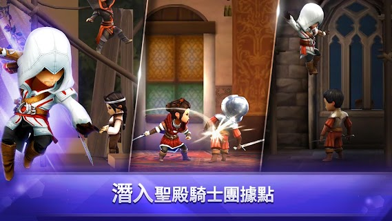 Screenshot 1: 刺客教條 起義 – Assassin's Creed Rebellion