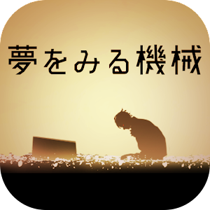 Icon: 造夢機械