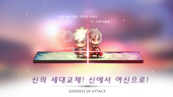 Screenshot 1: 平砍女神:女神降臨