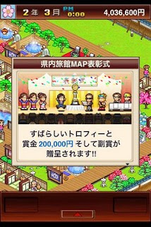 Screenshot 4: Onsen Village Lite