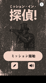 Screenshot 1: Mission in Detective!
