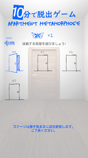Screenshot 1: 10分で脱出ゲーム Apartment Metamorphose