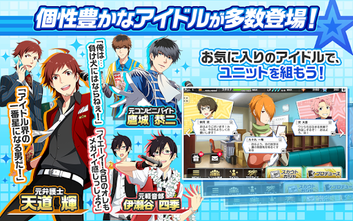 Screenshot 3: THE iDOLM@STER SideM: LIVE ON ST@GE! | Japonês