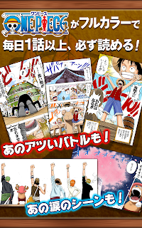 Screenshot 1: ONE PIECE Comics Official App