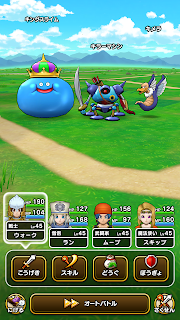 Screenshot 3: Dragon Quest Walk