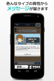 Screenshot 3: Reply Me, Please | Japanese
