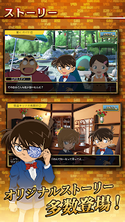 Screenshot 3: Detective Conan: Virtual World's Famous Detective
