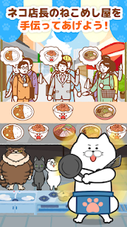 Screenshot 1: Cat Restaurant