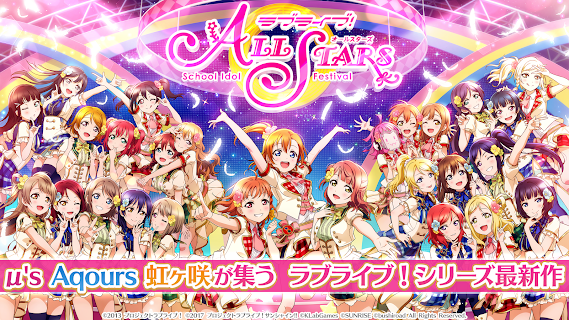 Screenshot 1: Love Live! School Idol Festival All Stars | Japonais