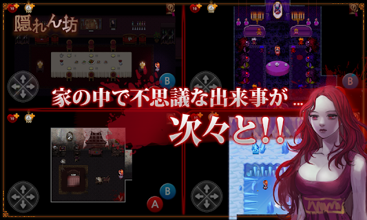 Screenshot 2: HideAndSeek[Story of Dorothy] | Japanese