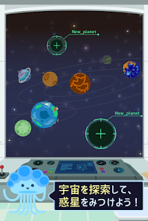Screenshot 2: Cosmology