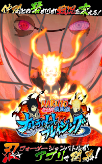 Screenshot 1: NARUTO SHIPPUDEN: Ultimate Ninja Blazing | Japanese