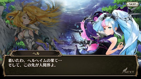 Screenshot 2: Valkyrie Connect | Japanese