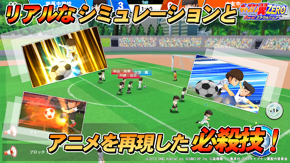 Screenshot 2: Captain Tsubasa ZERO -Miracle Shot- | Japanese