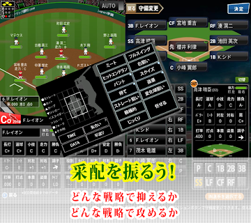 Screenshot 2:  Always Directing! Baseball Simulation & Training Game