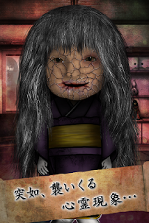Screenshot 3: JapaneseDoll