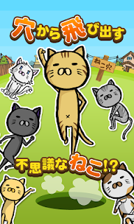 Screenshot 1: ねこ穴