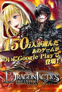 Screenshot 1: Dragon Tactics Infinity