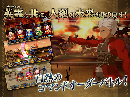 Screenshot 3: Fate/Grand Order | 日版