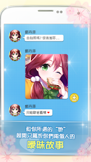 Screenshot 4: Love Diary of The Transfer Student | Traditional Chinese