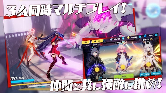 Screenshot 4: Honkai Impact 3rd | ญี่ปุ่น