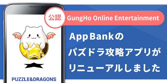 Screenshot 1: Puzzle & Dragons User's Guide