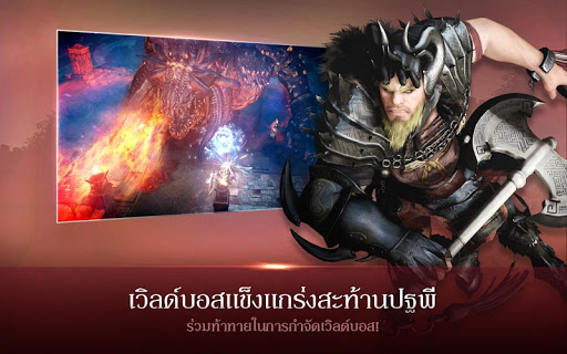 Screenshot 4: Black Desert Mobile | โกลบอล