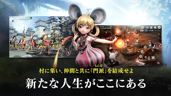 Screenshot 4: Blade & Soul: Revolution | ญี่ปุ่น