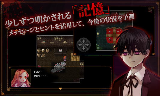 Screenshot 3: HideAndSeek[Story of Dorothy] | Japanese