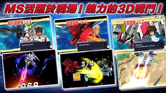Screenshot 2: SD GUNDAM STRIKERS