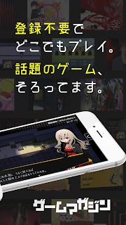 Screenshot 2: ゲーマガ