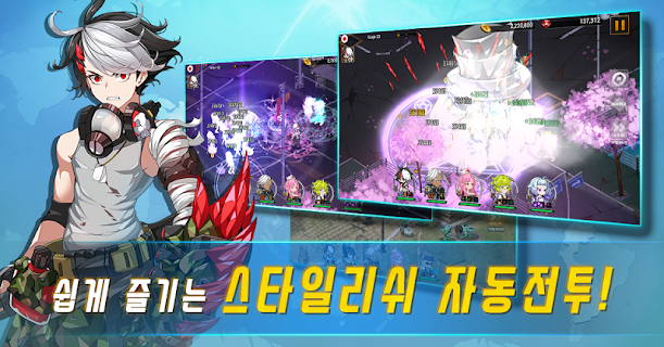 Screenshot 3: 70억 좀비