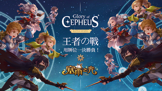 Screenshot 1: Light of Thel: Glory of Cepheus | จีนดั้งเดิม