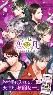Screenshot 1: Samurai Love Ballad: PARTY | Japanese