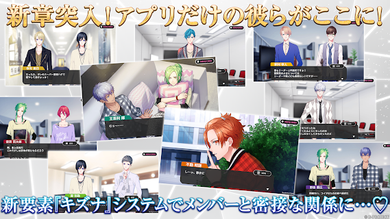 Screenshot 4: B-PROJECT: Kaikan Everyday