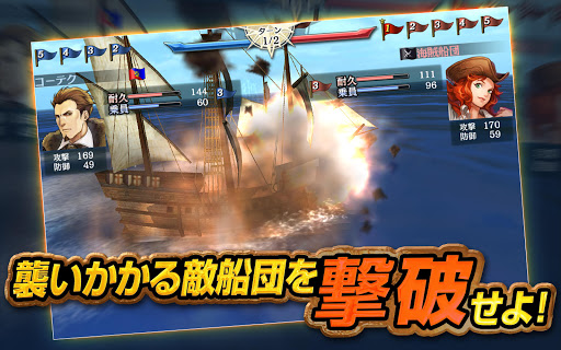 Screenshot 4: Uncharted Waters 5 | Japanese