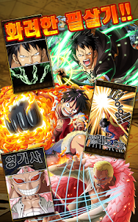 Screenshot 3: One Piece Treasure Cruise | Coreano