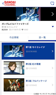 Screenshot 3: BANDAI CHANNEL