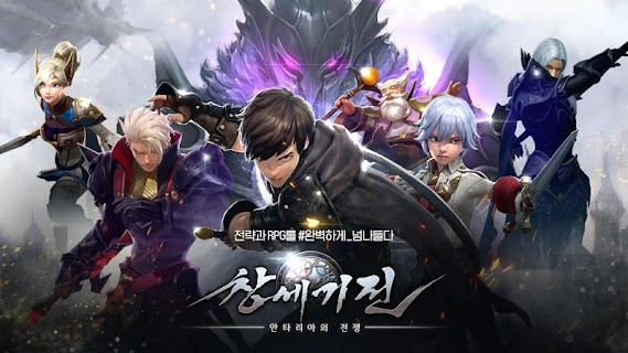 Screenshot 1: The War of Genesis: Battle of Antaria | Korean