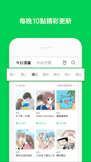 Screenshot 2: LINE Webtoon