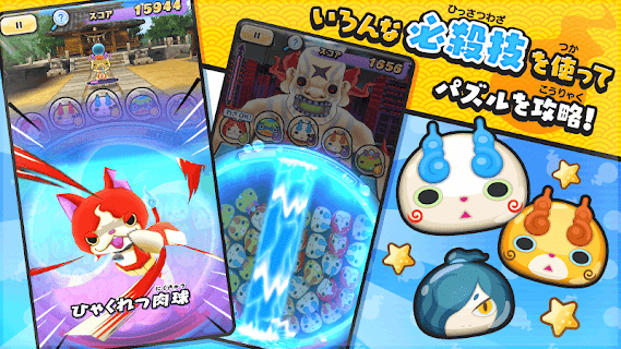 Screenshot 3: Yokai Watch Puni Puni | Japonés