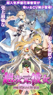 Screenshot 1: Super Dimension Girlfriend: Idle Fantasy Paradise of Kamihime | Japanese