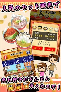 Screenshot 1: Ramen Stadium
